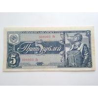 5 рублей 1938г