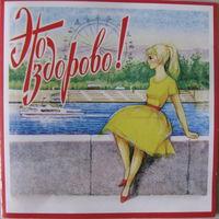 Various - Это здорово! - 1996,CD, Compilation,Made in Russia.