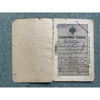 Пашпартная кніжка Паспортная книжка / Мінск Минск 1915 год - Бабруйск Бобруйск 1939 год
