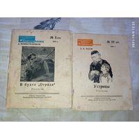Журнал красноармеец 1946 - 1947 год .