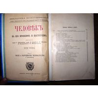 1914 Биркнер Ф. Человек в его прошлом и настоящем.Т2