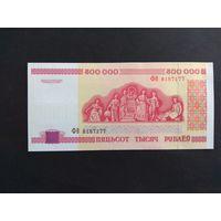 500000 рублей 1998 года. Беларусь. Серия ФВ. UNC