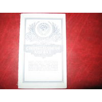 Сберегательная книжка СССР (образца 1992 года)