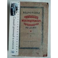 ПОДГОТОВКА ТЕХНИКА Железнодорожного Транспорта На Дому.Выпуск 5. Часть II.Москва. 1948