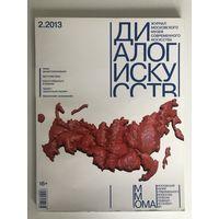 Диалог искусств. Журнал московоского музея современного искусства - 1.2013