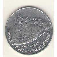 50 пайс 1997 г. 50 лет независимости Индии. МД: Калькутта.