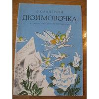 "Г.-Х. Андерсен. ""Дюймовочка"", 1978. Художник Ника Гольц."