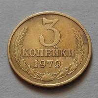 3 копейки СССР 1979 г.