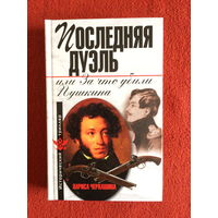 Лариса Черкашина Последняя дуэль, или за что убили Пушкина?  Исторический триллер