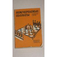 Неисчерпаемые шахматы.
