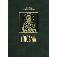 Святитель Василий Великий. Письма