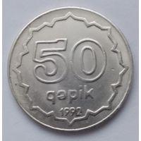 Азербайджан 50 гапик 1992 года.