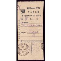 Талон на почтовый перевод 1943 год