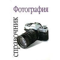 Фотография.Справочник