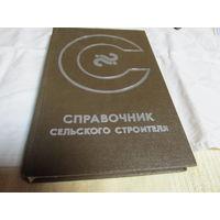 Справочник сельского строителя