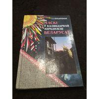 Маски в календарной обрядности Белорусов