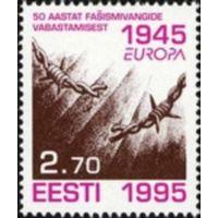 ЭСТОНИЯ 1995  C.E.P.T. / Европа | Вторая мировая война | Освобождение | Тюрьмы **