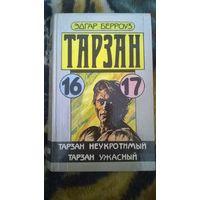 Эдгар Берроуз Тарзан неукротимый. Тарзан ужасный