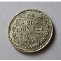20 копеек 1914 СПБ ВС в Люксе.