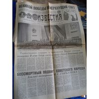 Газета Известия от 9.05.1985 г.