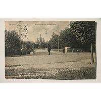Открытка. Первая мировая война. Гродно. Городской парк. Оригинал