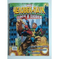 Человек-паук. Комикс Marvel. Герои и злодеи. #4