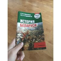История Беларуси справочник для ЦТ