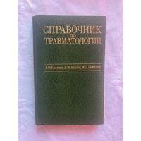Справочник по травматологии А.Ф.Краснов