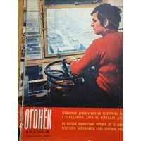 Журнал огонек 40 1969г.