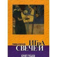 Юрий Гуськов. Игра свечей. Романы и рассказы, 2006