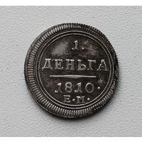 1 ДЕНЬГА 1810. РЕДКАЯ !