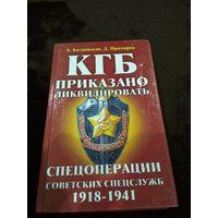 КГБ: Приказано ликвидировать. Спецоперации советских спецслужб 1918-1941
