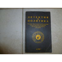 ДЕТЕКТИВ И ПОЛИТИКА -1990