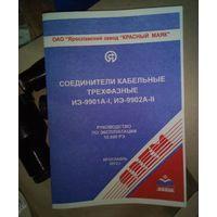 Соединители кабельные трёхфазные (Розетки) ИЭ-9901А-I, ИЭ9902А-II