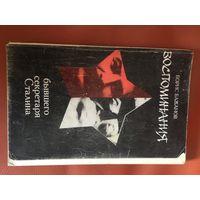 Как обычно  не  частая книга воспоминаний бывшего секретаря т.Сталина. перебежчик  в  кап. страну.