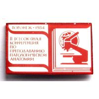 1984 г. Воронеж. 2 всесоюзная конференция по преподаванию патологической анатомии