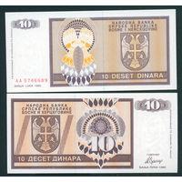 Боснийская Сербия 10 динар 1992 UNC