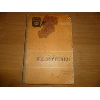 Тургенев ДетГиз. Библиотека школьника 1957 год