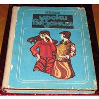 Учебник по вязанию