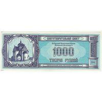 Благотворительный билет 1000 рублей 1994 год.
