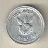 Непал 1 пайс 1966-1971
