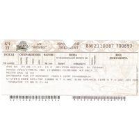 Билеты БЧ, Минск-Гомель, Гомель-Минск, класс обслуживания 2С