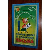 Первые шаги в освоении письма. Подготовка ребенка к школе. Н.В. Новотворцева