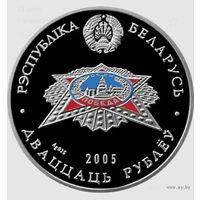 60 лет Победы.  20 рублей 2005 года