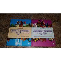 Сделка с драконом - Ловушка для дракона - 2 книги - Патриция Рэде - белая плотная бумага, множество иллюстраций, крупный шрифт, рис. Екатерина Дедова