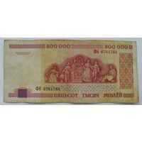 500000 рублей 1998 года. ФБ 6761764