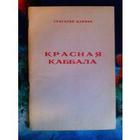 Григорий Климов. Красная Каббала.