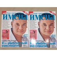 """Журнал """" ИМЕНА"""" июль 2008 Владислав Галкин"""