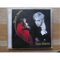 Борис Моисеев  – Дитя порока (CD)