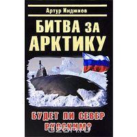 Артур Инджиев. Битва за Арктику. Будет ли Север Русским?